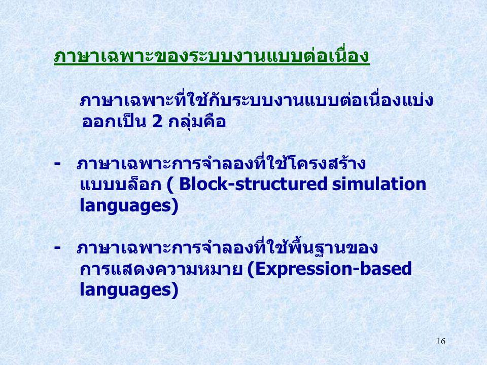 ภาษาเฉพาะของระบบงานแบบต่อเนื่อง