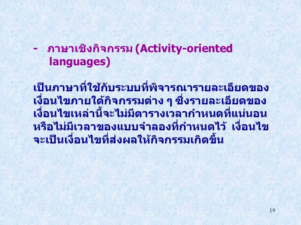 - ภาษาเชิงกิจกรรม (Activity-oriented