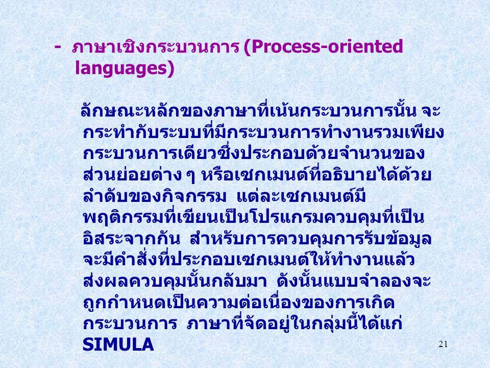 - ภาษาเชิงกระบวนการ (Process-oriented