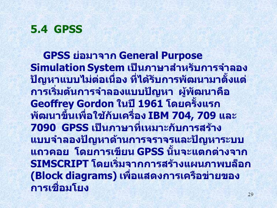 5.4 GPSS