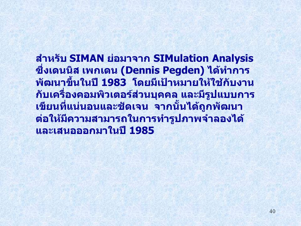 สำหรับ SIMAN ย่อมาจาก SIMulation Analysis
