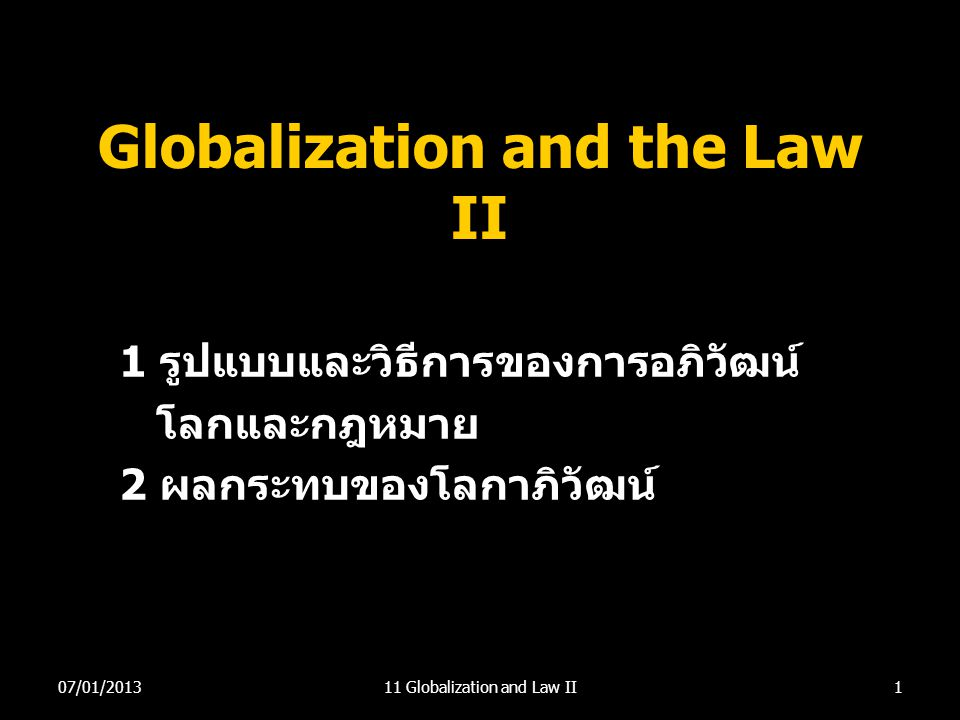 Globalization and the Law II