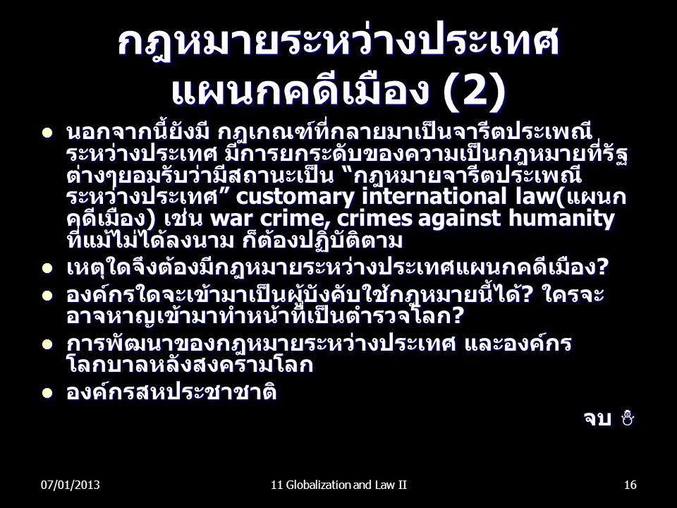 กฎหมายระหว่างประเทศ แผนกคดีเมือง (2)