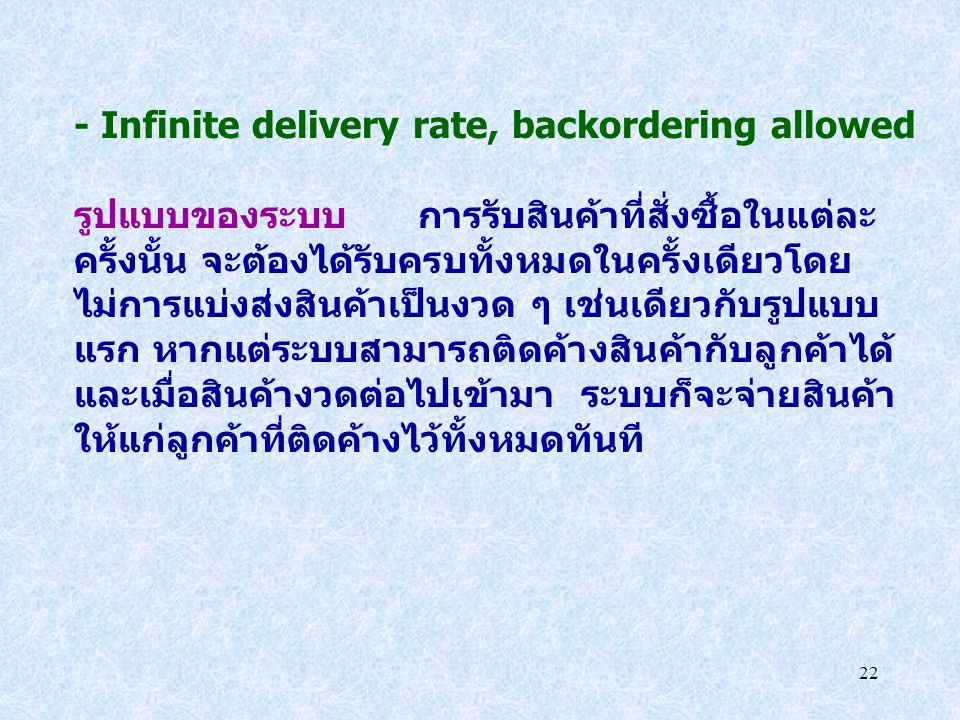 - Infinite delivery rate, backordering allowed
