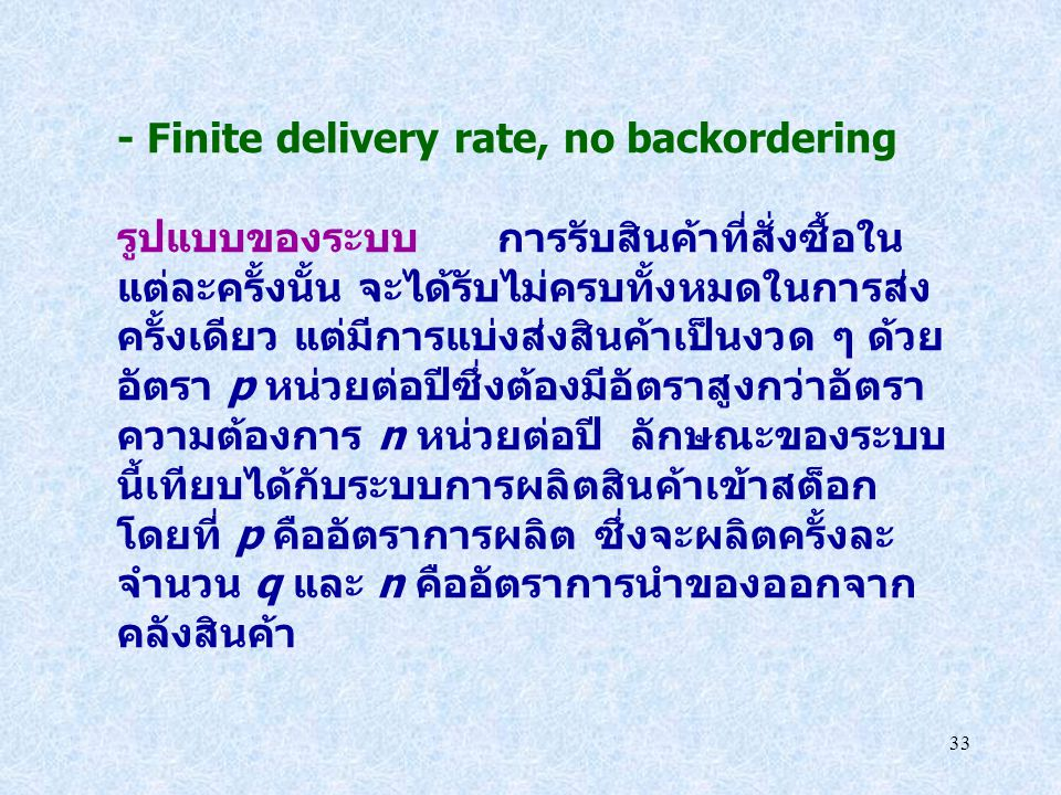 - Finite delivery rate, no backordering