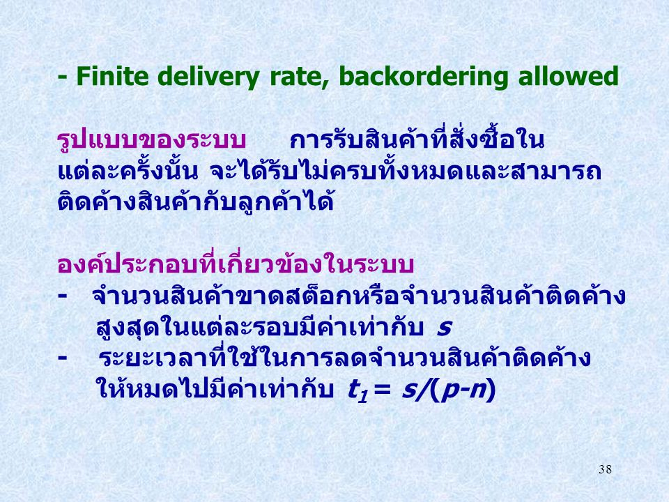 - Finite delivery rate, backordering allowed
