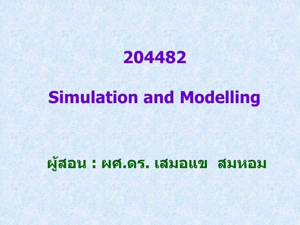 Simulation and Modelling ผู้สอน : ผศ.ดร. เสมอแข สมหอม