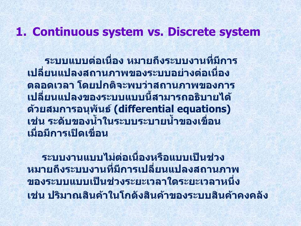 Continuous system vs. Discrete system
