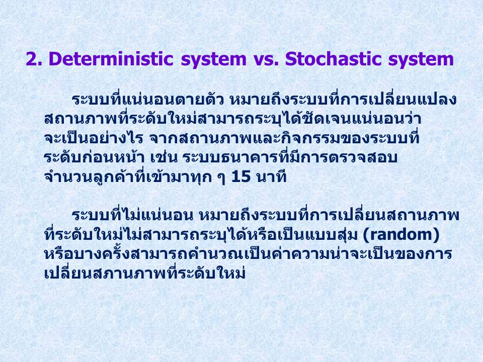 2. Deterministic system vs. Stochastic system