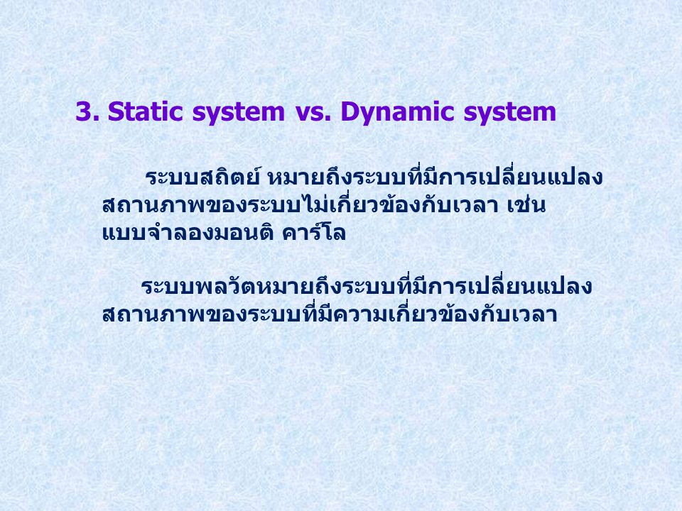 3. Static system vs. Dynamic system
