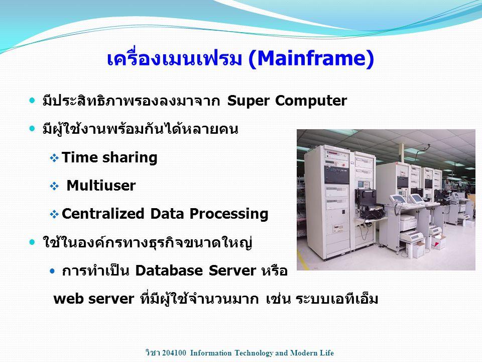 เครื่องเมนเฟรม (Mainframe)