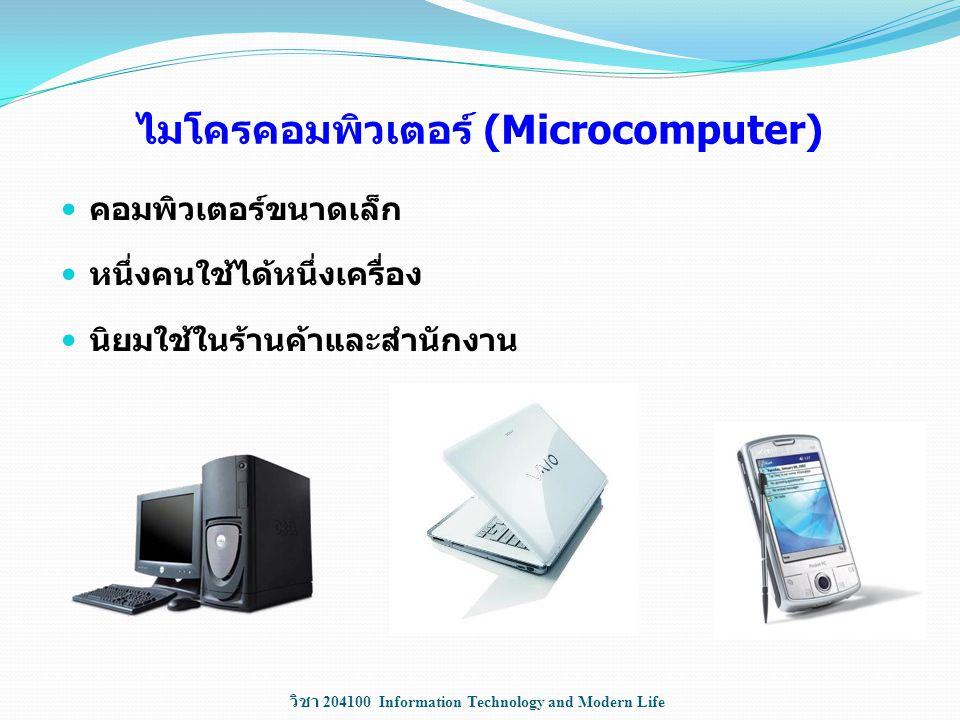 ไมโครคอมพิวเตอร์ (Microcomputer)