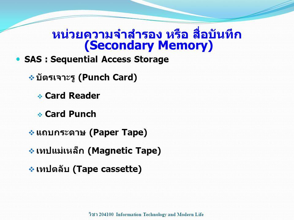 หน่วยความจำสำรอง หรือ สื่อบันทึก (Secondary Memory)