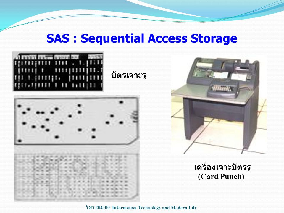 SAS : Sequential Access Storage