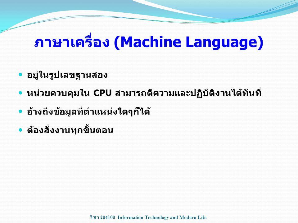 ภาษาเครื่อง (Machine Language)