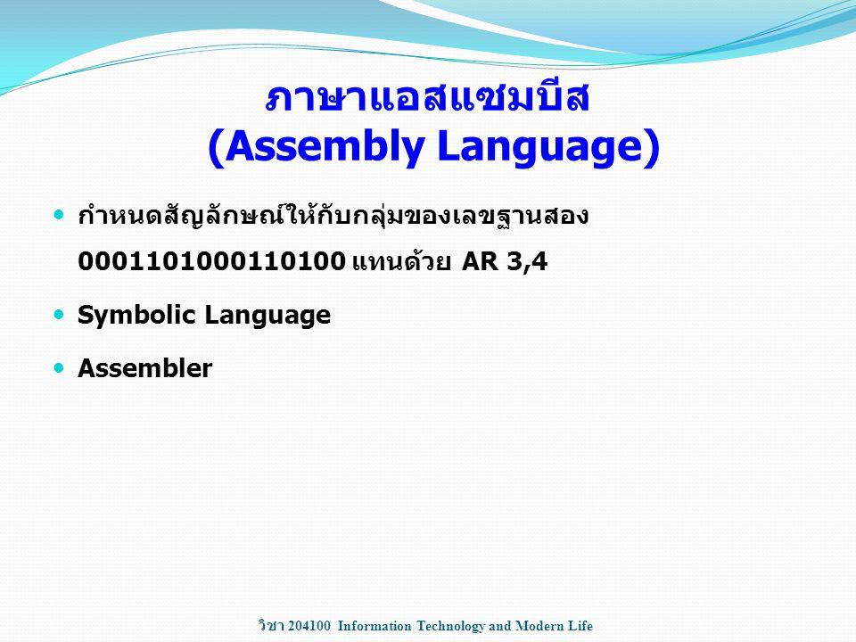 ภาษาแอสแซมบีส (Assembly Language)