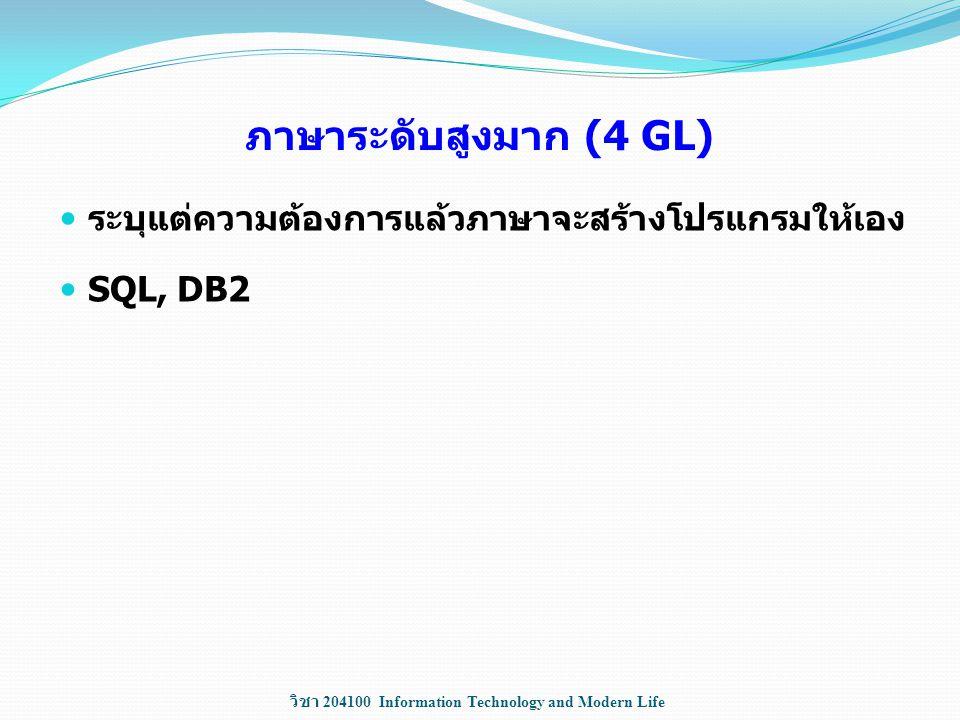 ภาษาระดับสูงมาก (4 GL) ระบุแต่ความต้องการแล้วภาษาจะสร้างโปรแกรมให้เอง