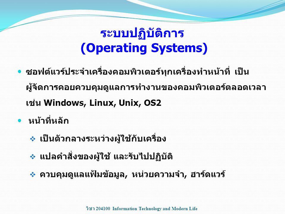 ระบบปฏิบัติการ (Operating Systems)