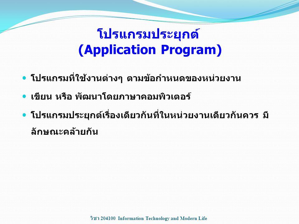 โปรแกรมประยุกต์ (Application Program)