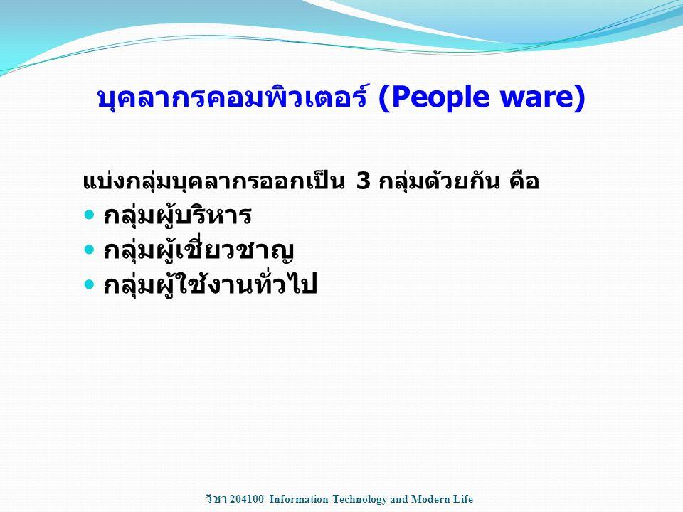 บุคลากรคอมพิวเตอร์ (People ware)