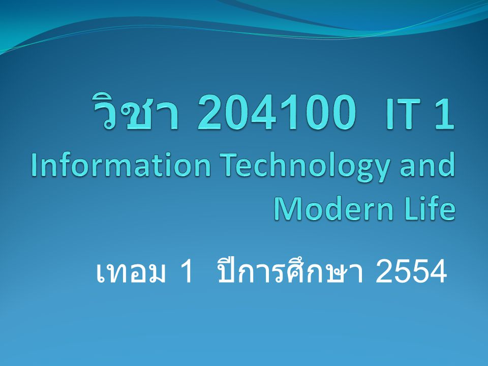 วิชา 204100 IT 1 Information Technology and Modern Life