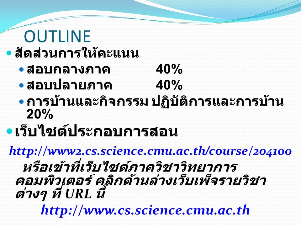 OUTLINE http://www2.cs.science.cmu.ac.th/course/204100
