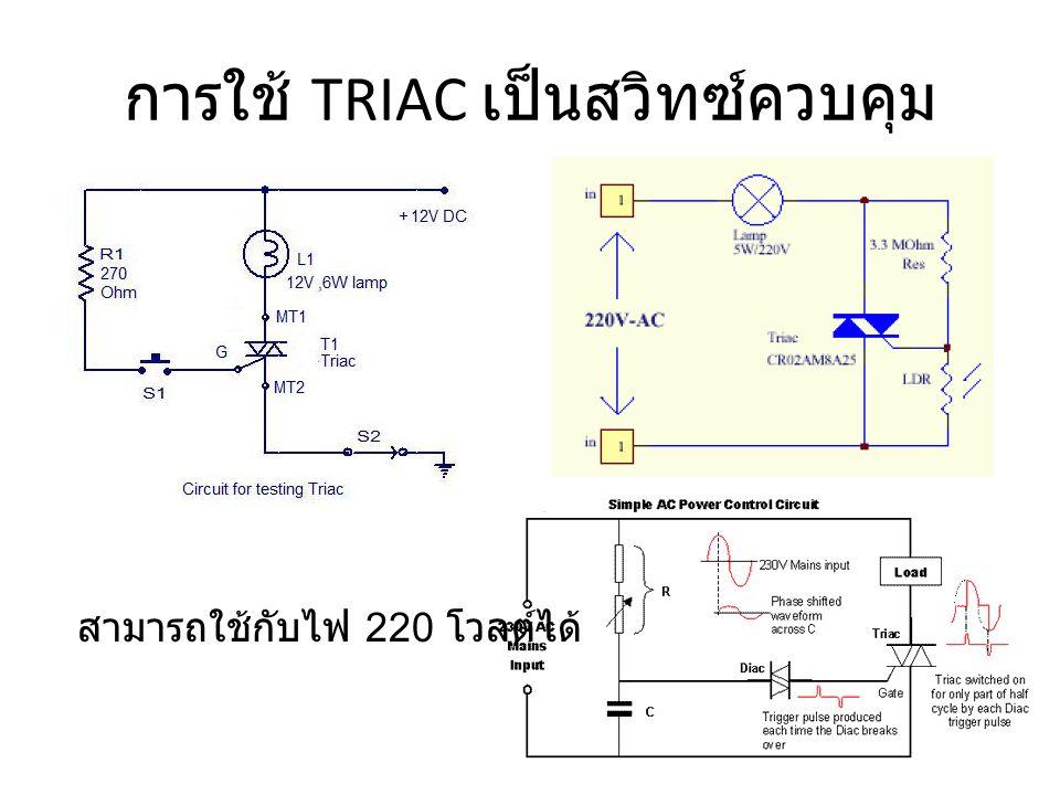 การใช้ TRIAC เป็นสวิทซ์ควบคุม