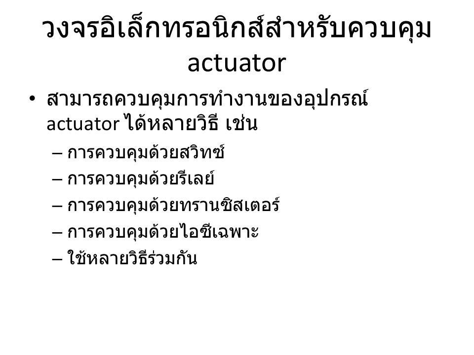 วงจรอิเล็กทรอนิกส์สำหรับควบคุม actuator