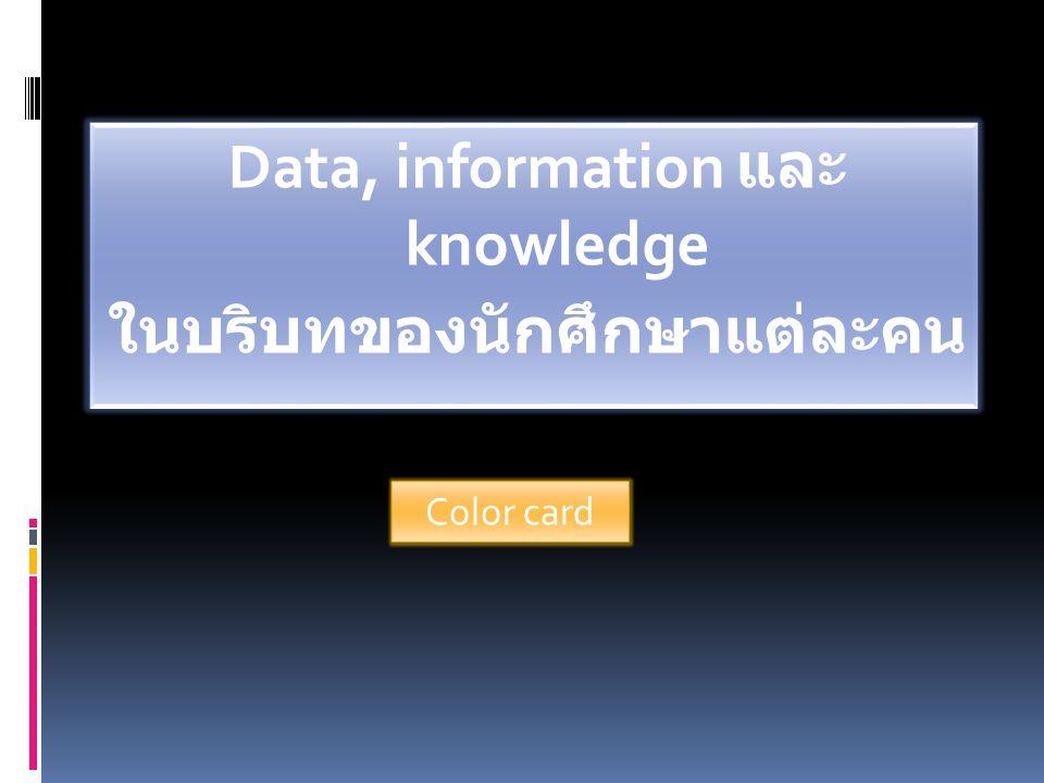 Data, information และ knowledge ในบริบทของนักศึกษาแต่ละคน