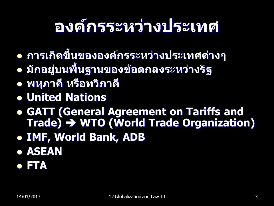 12 Globalization and Law III