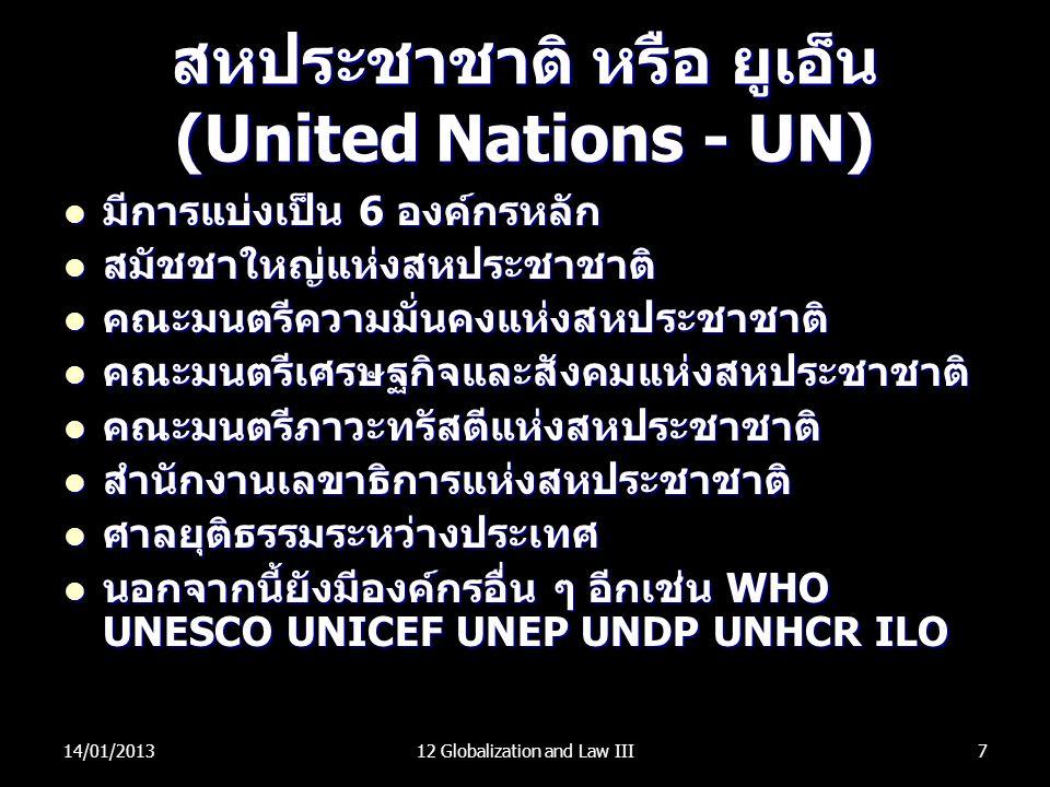 สหประชาชาติ หรือ ยูเอ็น (United Nations - UN)