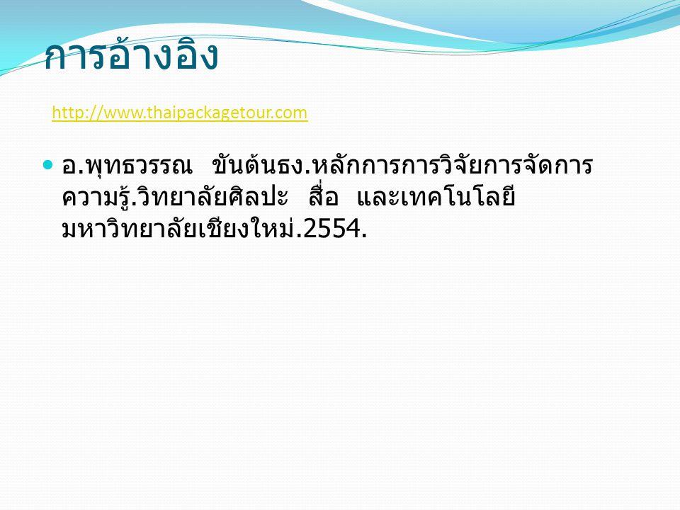 การอ้างอิง http://www.thaipackagetour.com