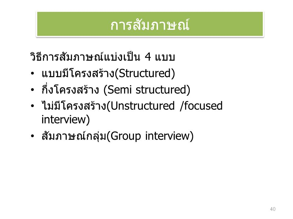 การสัมภาษณ์ วิธีการสัมภาษณ์แบ่งเป็น 4 แบบ แบบมีโครงสร้าง(Structured)