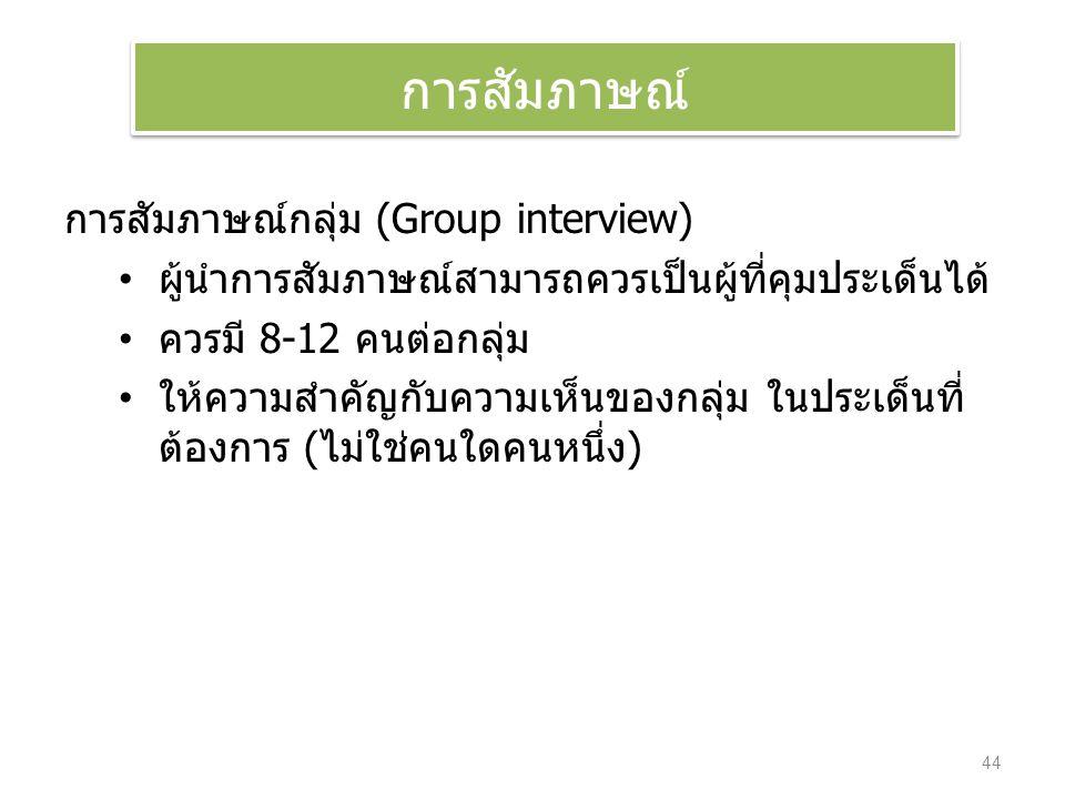 การสัมภาษณ์ การสัมภาษณ์กลุ่ม (Group interview)