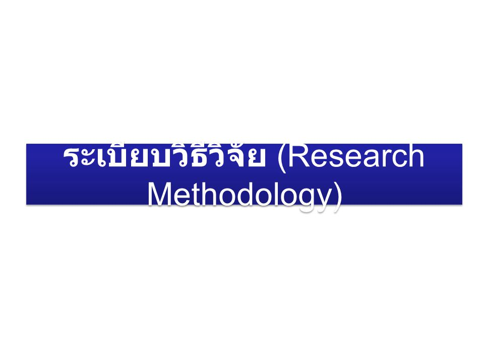 ระเบียบวิธีวิจัย (Research Methodology)