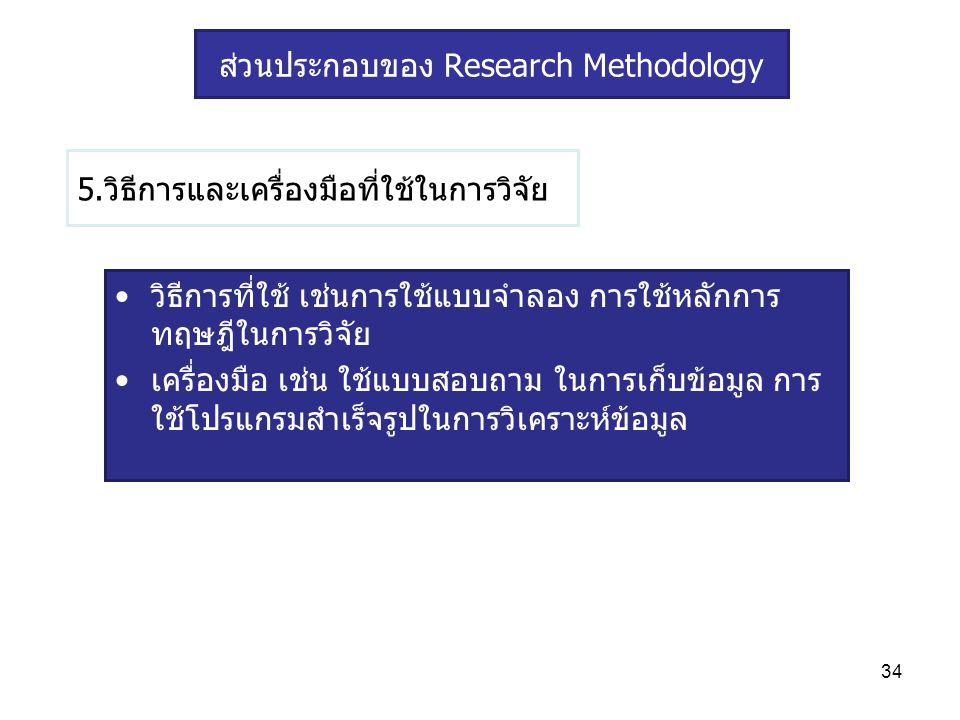 5.วิธีการและเครื่องมือที่ใช้ในการวิจัย