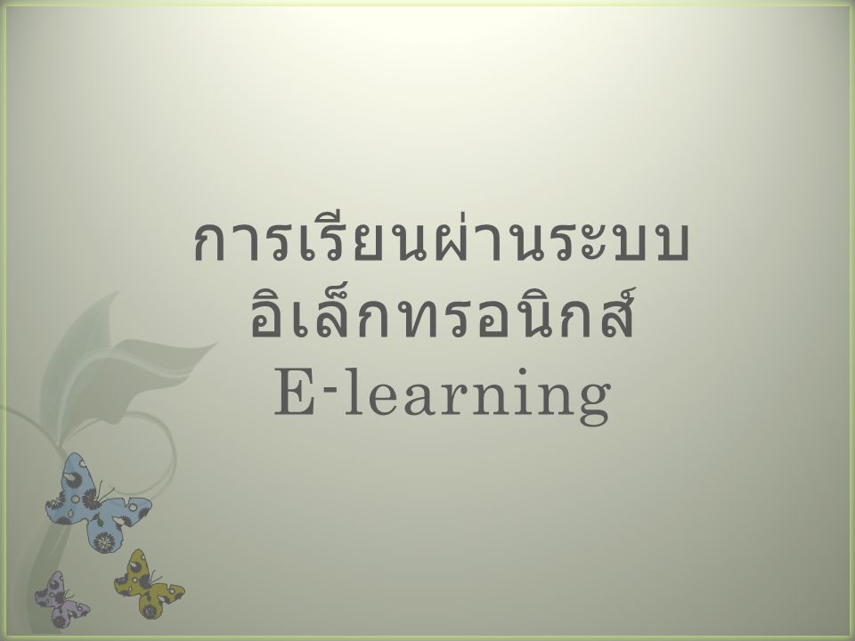 การเรียนผ่านระบบอิเล็กทรอนิกส์ E-learning