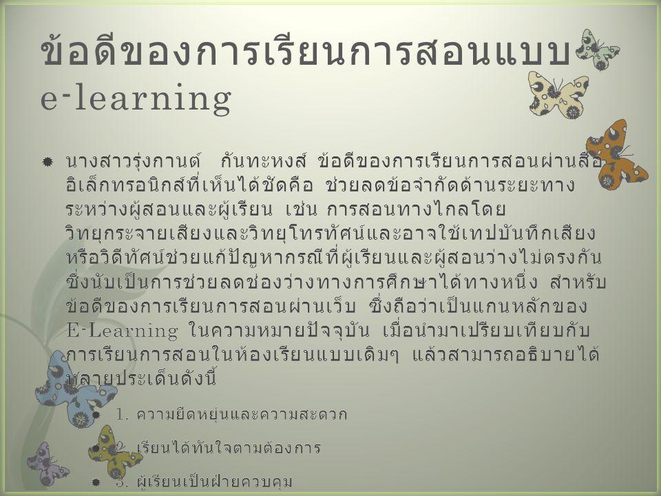 ข้อดีของการเรียนการสอนแบบ e-learning