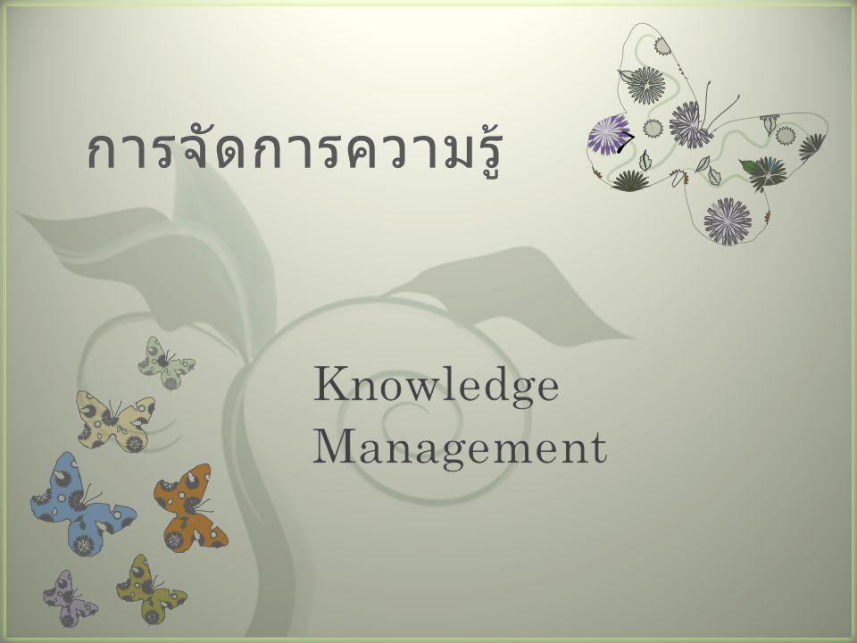 การจัดการความรู้ Knowledge Management