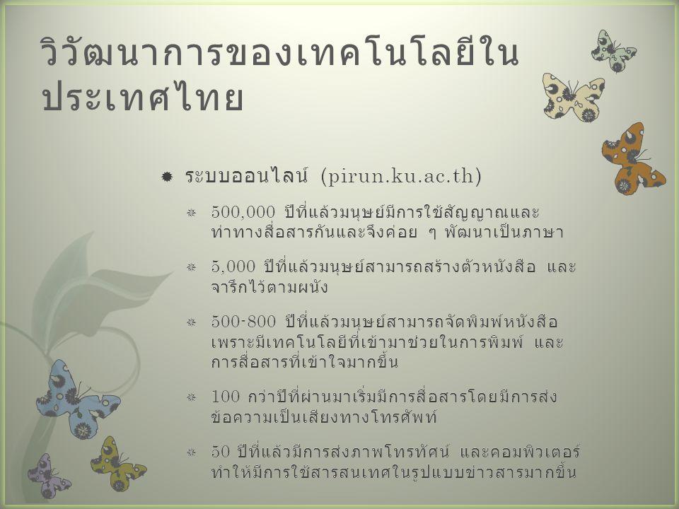 วิวัฒนาการของเทคโนโลยีในประเทศไทย