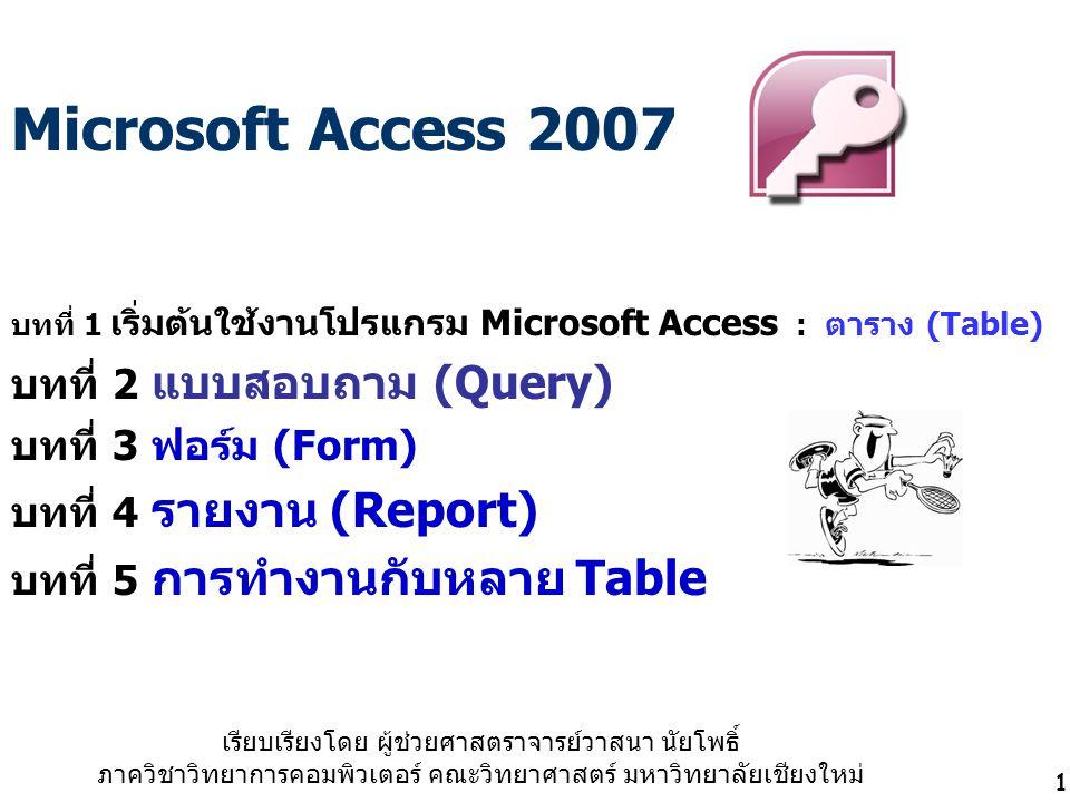 Microsoft Access 2007 บทที่ 2 แบบสอบถาม (Query) บทที่ 3 ฟอร์ม (Form)
