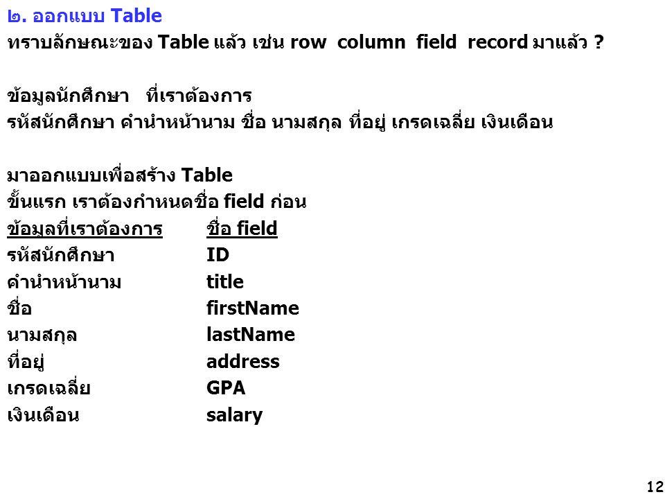 ทราบลักษณะของ Table แล้ว เช่น row column field record มาแล้ว