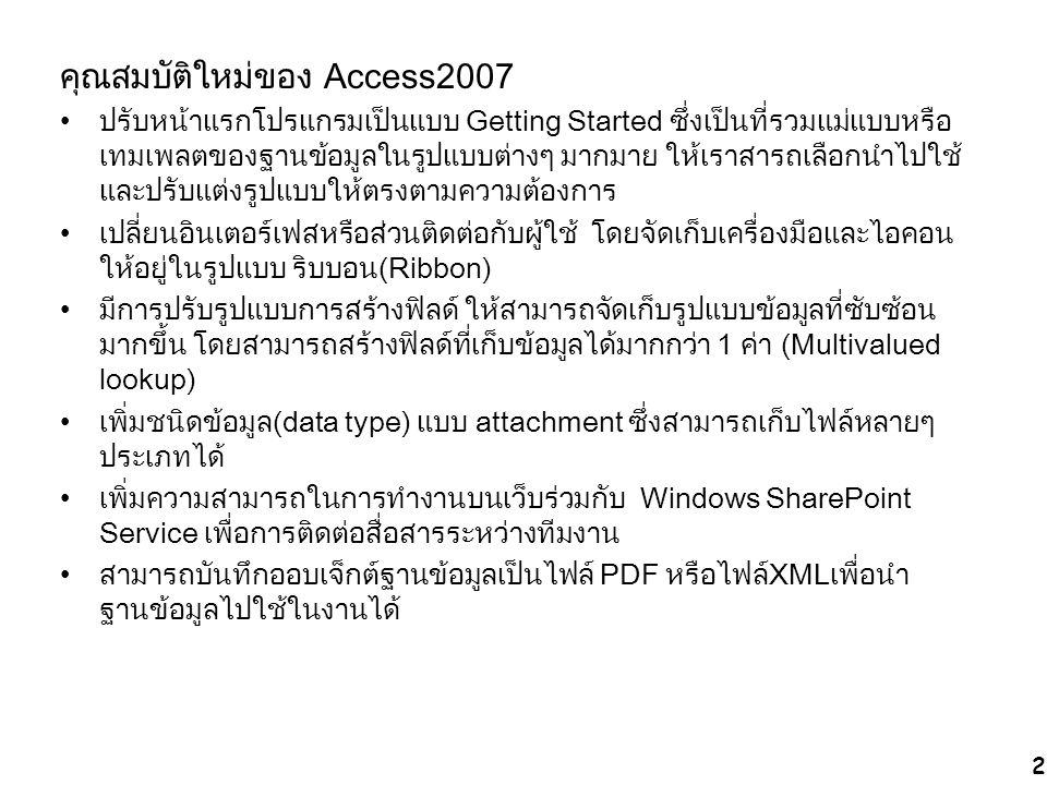 คุณสมบัติใหม่ของ Access2007