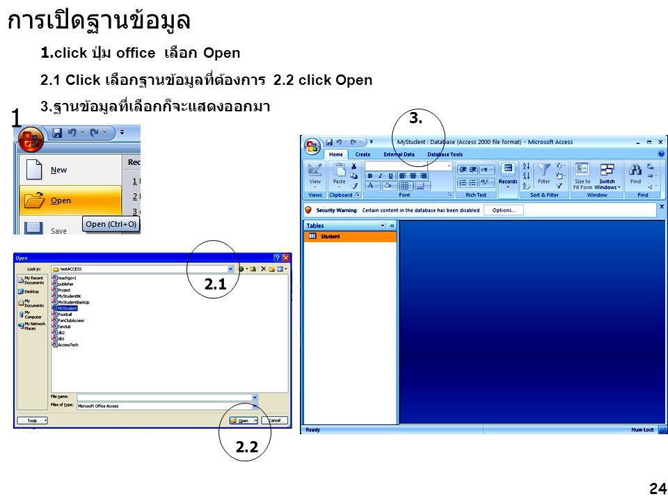 การเปิดฐานข้อมูล 1 1.click ปุ่ม office เลือก Open