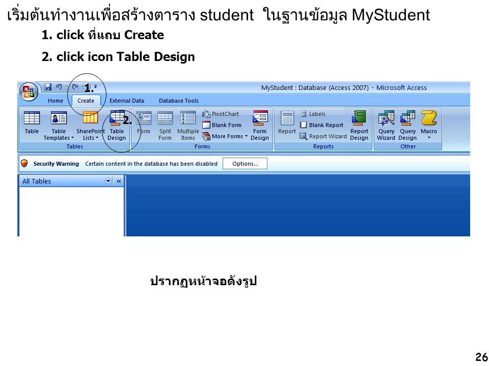 เริ่มต้นทำงานเพื่อสร้างตาราง student ในฐานข้อมูล MyStudent