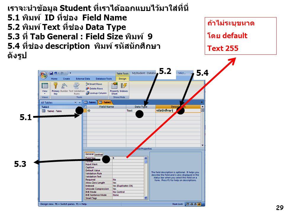 เราจะนำข้อมูล Student ที่เราได้ออกแบบไว้มาใส่ที่นี่