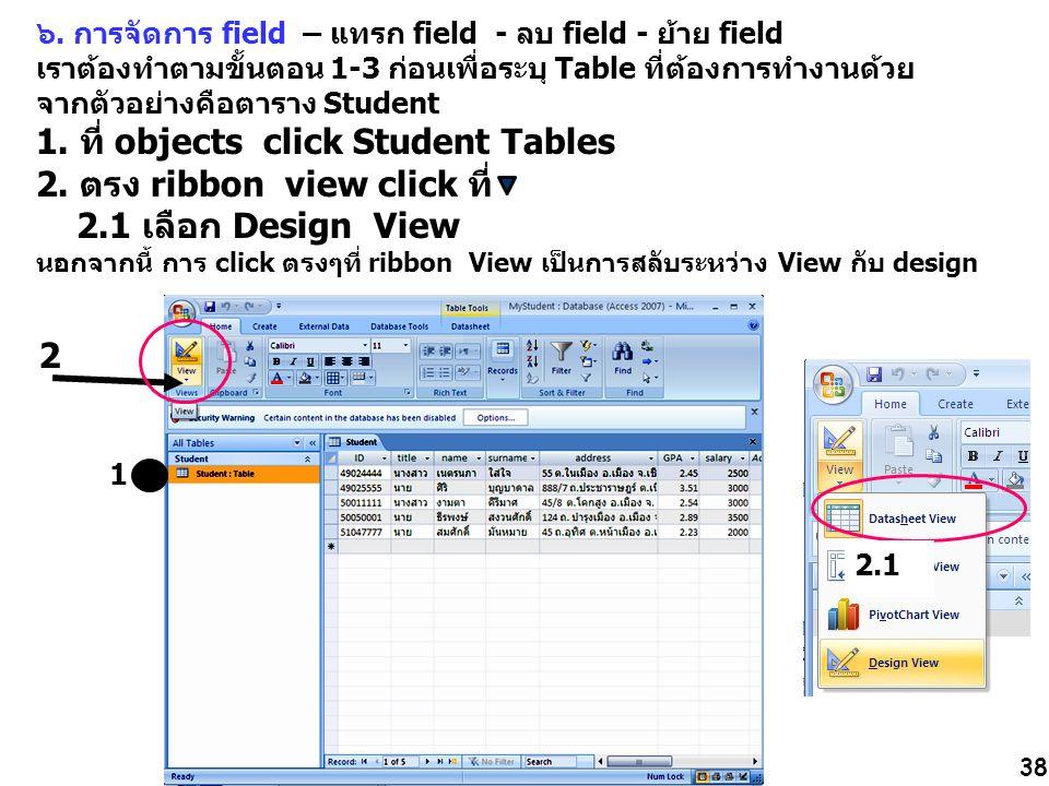 1. ที่ objects click Student Tables 2. ตรง ribbon view click ที่