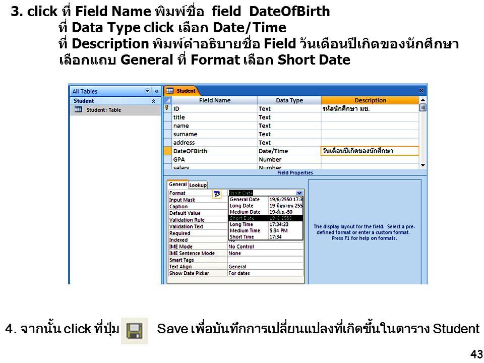 3. click ที่ Field Name พิมพ์ชื่อ field DateOfBirth