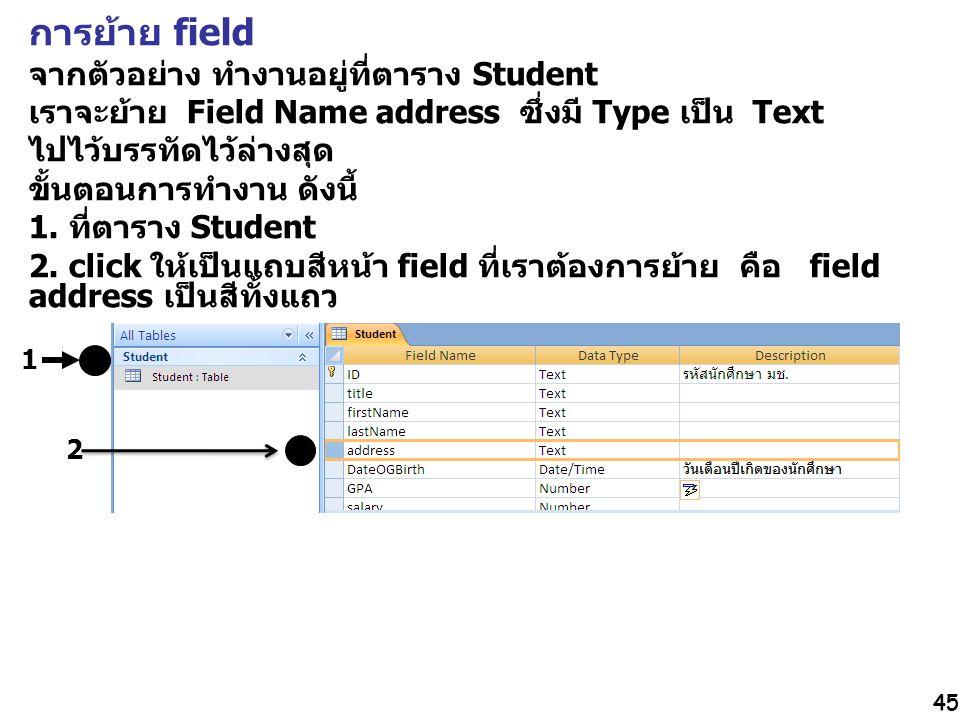 การย้าย field จากตัวอย่าง ทำงานอยู่ที่ตาราง Student