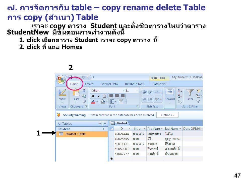 ๗. การจัดการกับ table – copy rename delete Table